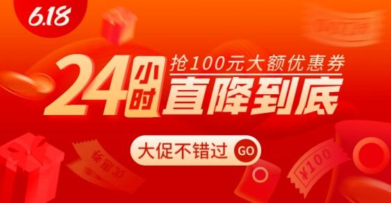 通用618大促简约海报banner