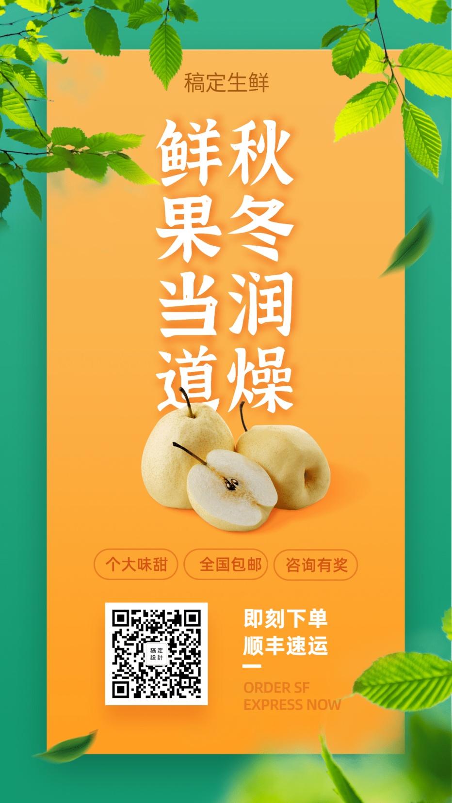 吃援湖北疫情助农水果海报