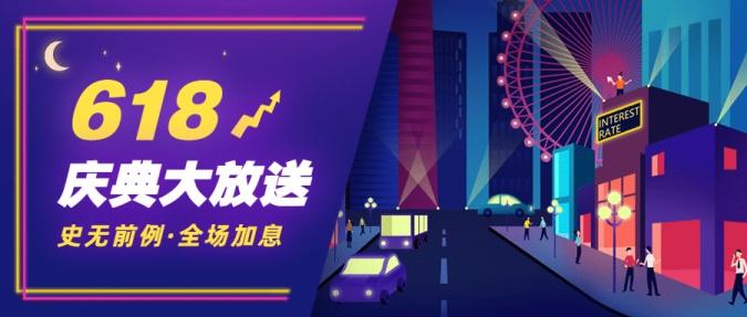 518理财节庆典大放送加息活动首图