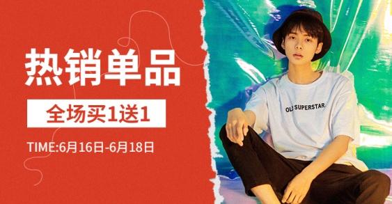 618男装上新促销海报banner