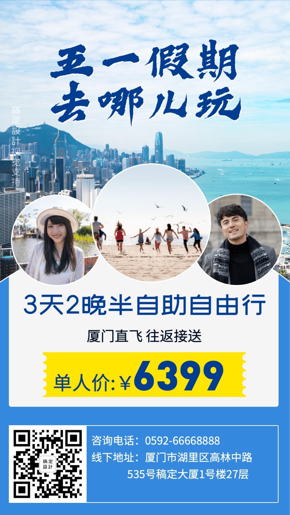 旅游出行介绍手机海报