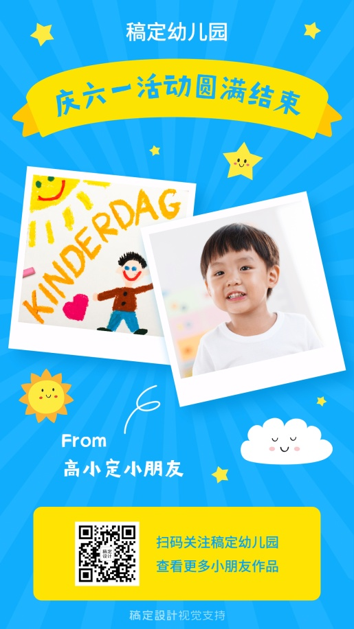 六一儿童节活动晒图相册海报