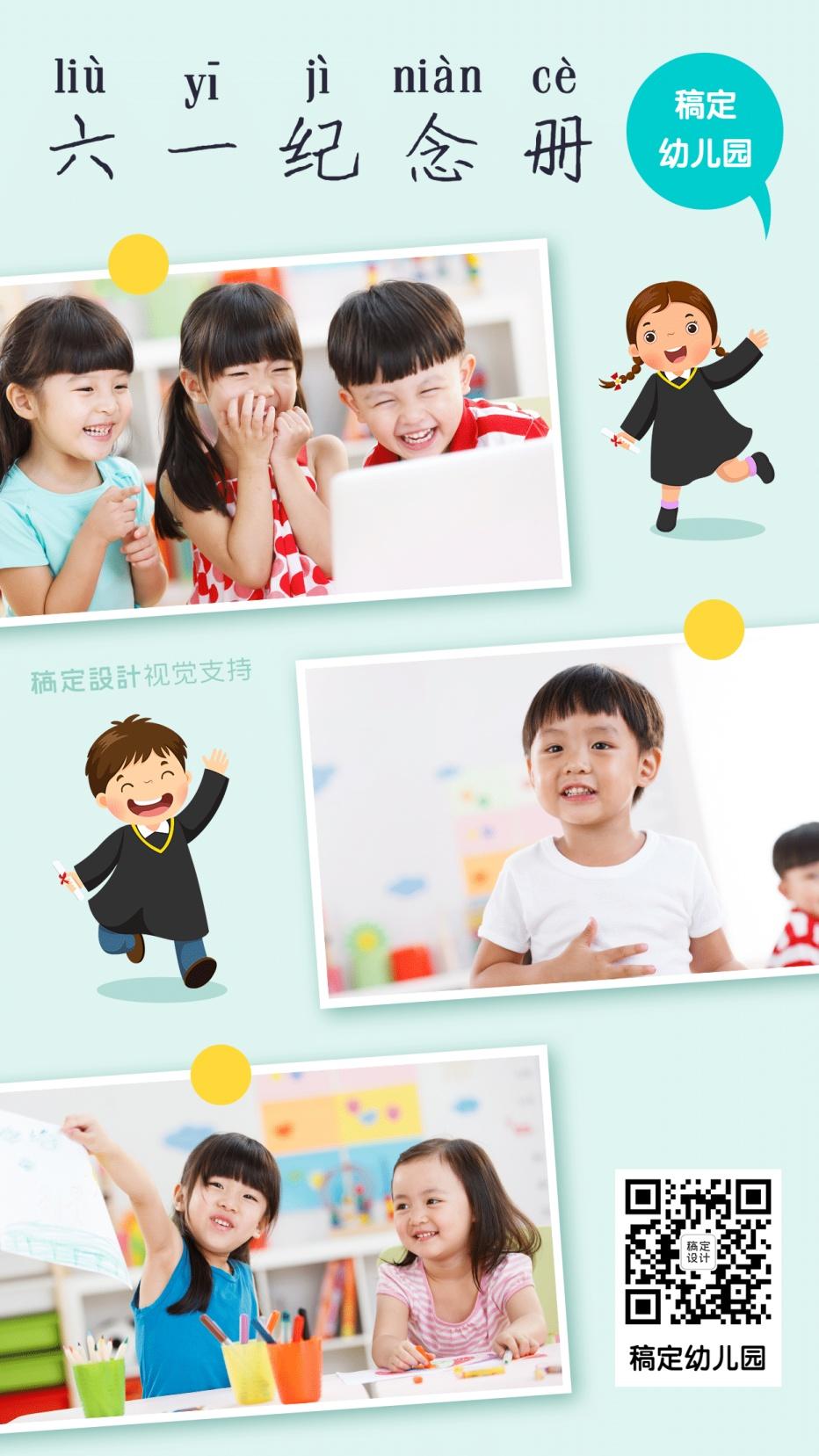 暑假招生儿童活动晒图相册模板