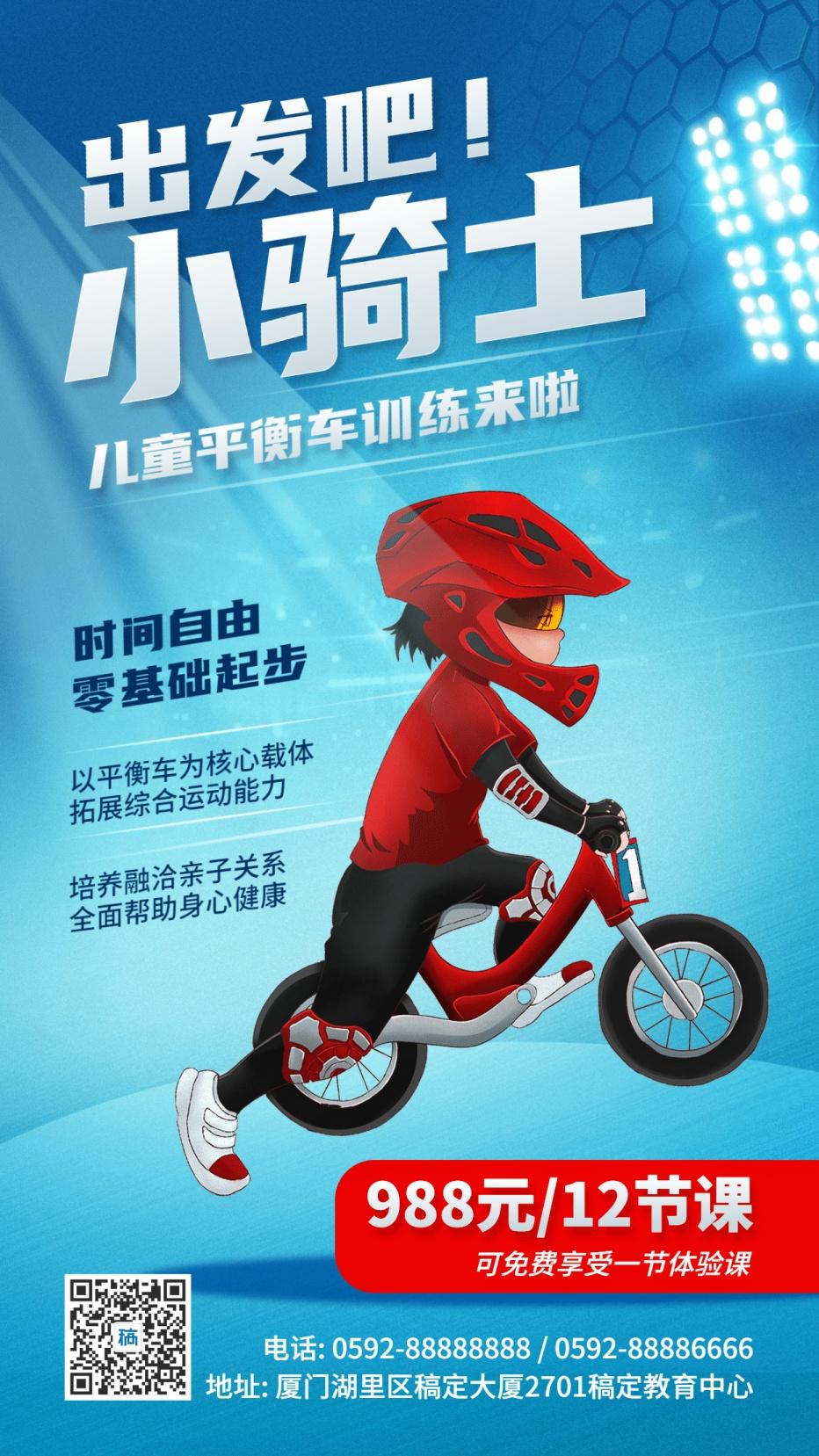 平衡车兴趣班暑假招生海报