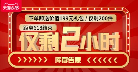 618返场库存告急促销海报banner