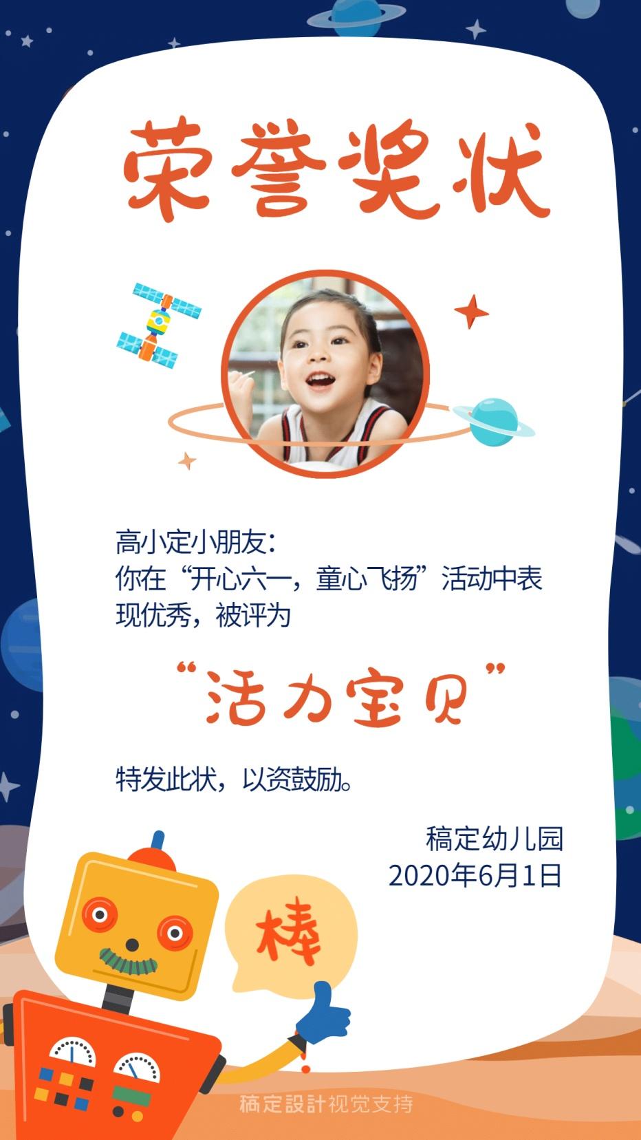 六一儿童节单人奖状手机海报