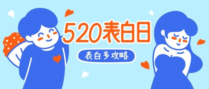 520情人节卡通公众号首图
