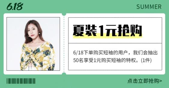 618夏季上新女装抢购海报banner