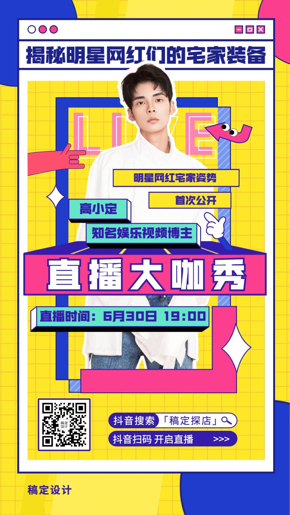 网红综艺娱乐直播预告海报