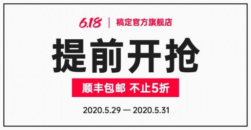 618年中大促预售促销海报banner