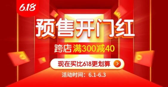 618预售开门红促销海报banner