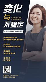 金融在线直播课程手机海报