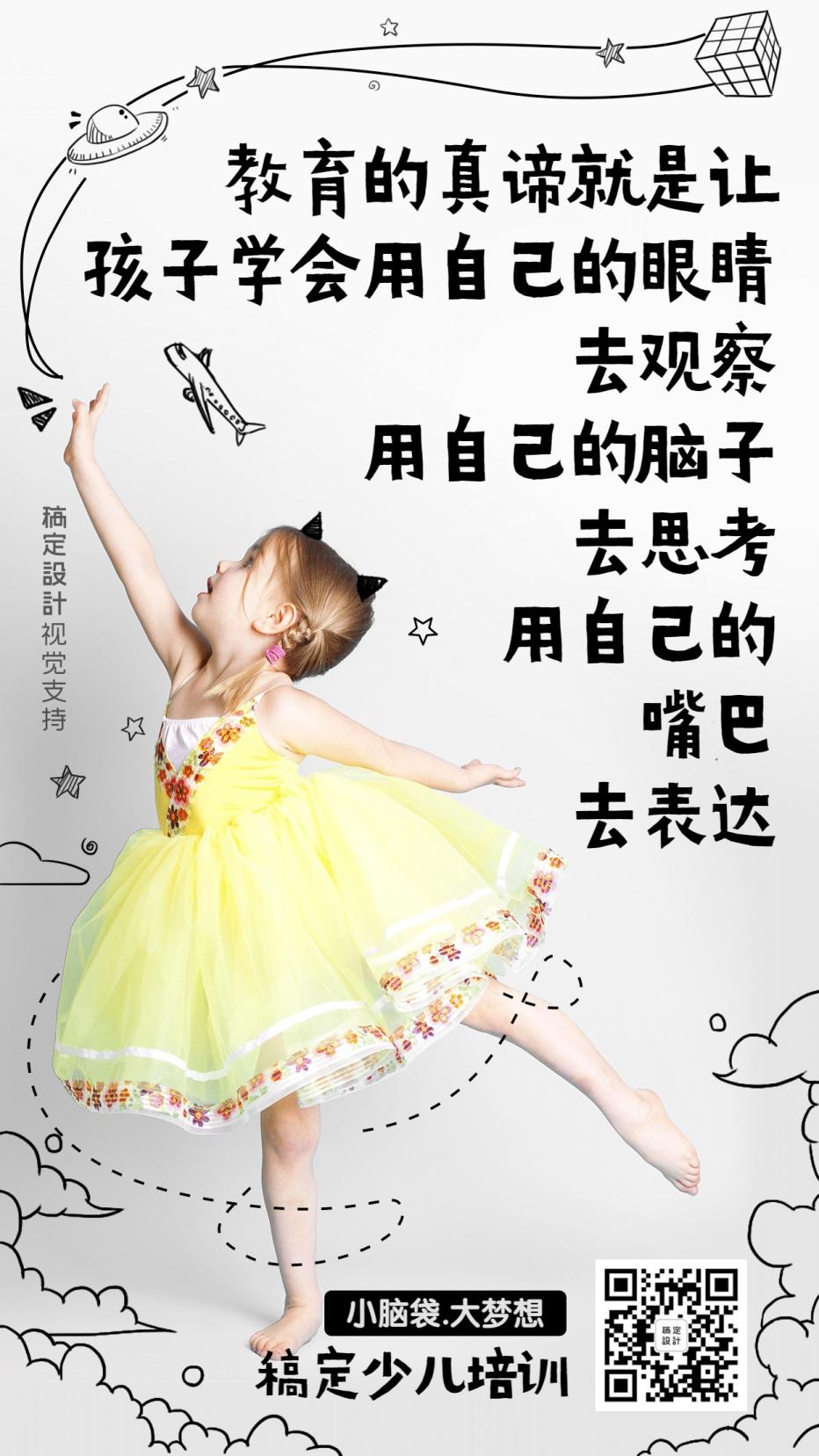 儿童节少儿培训教育理念宣传海报