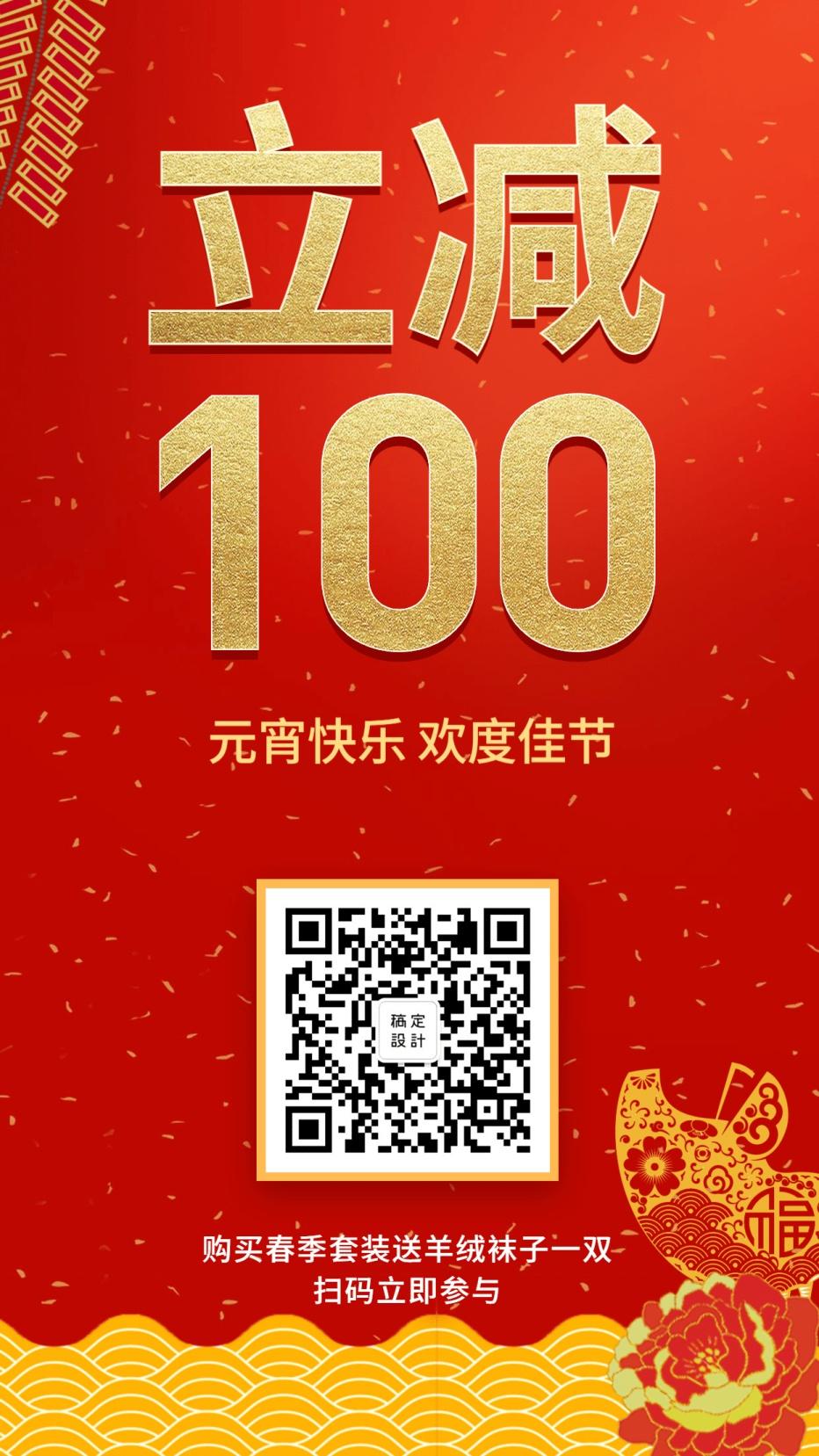立减100元宵节促销手机海报