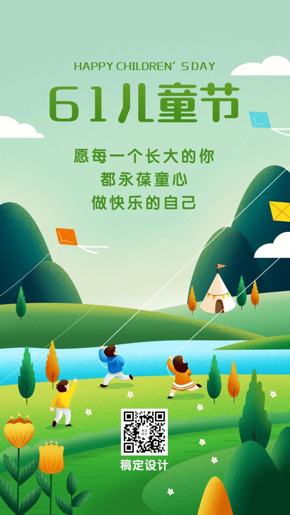 六一儿童节祝福插画手机海报