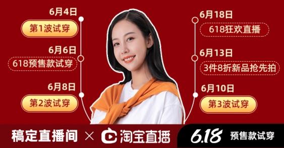 618预售直播活动海报banner
