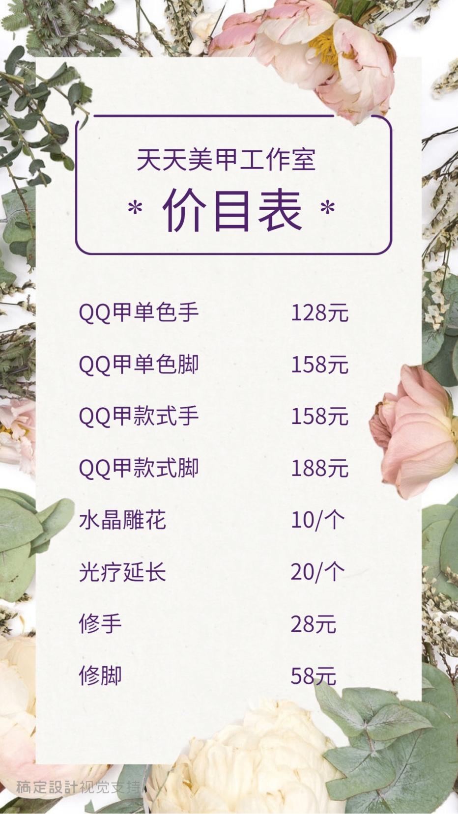 手部护理价目表