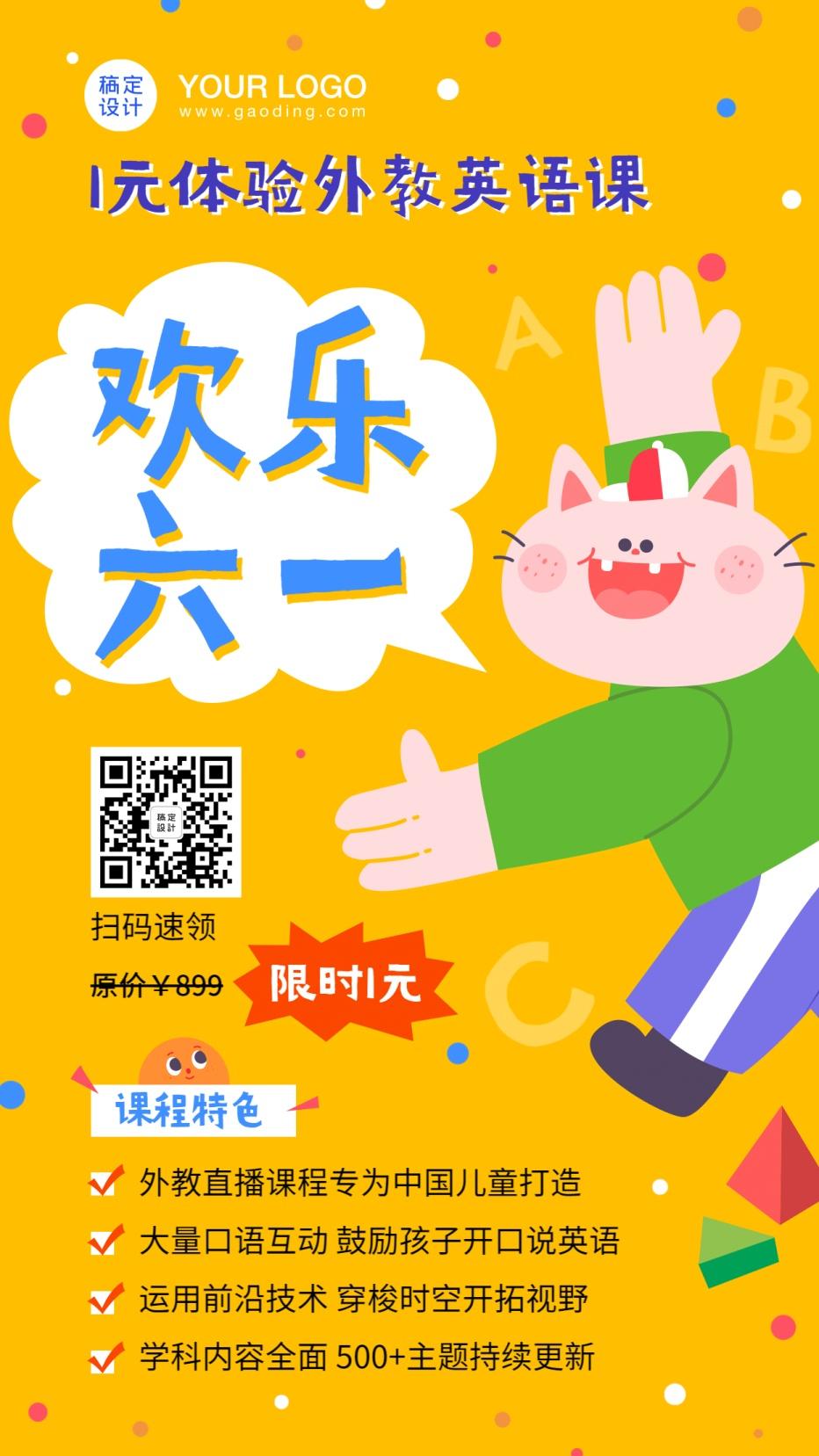 六一儿童节英语体验课手机海报