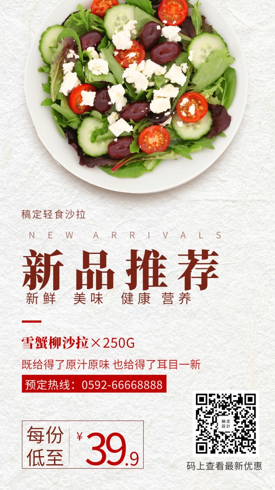 沙拉轻食/新品上市/手机海报