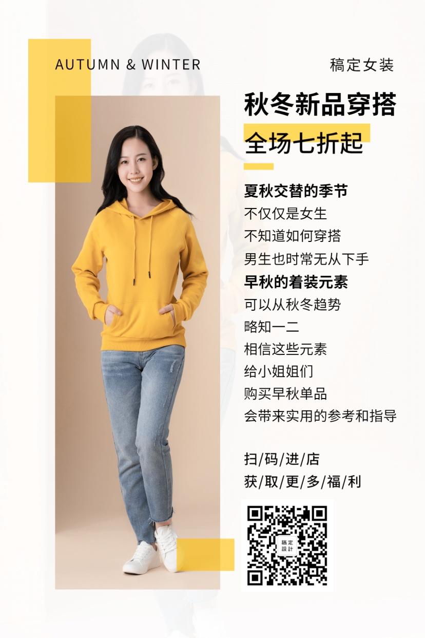 服装穿搭秋冬新品促销优惠竖版文章配图