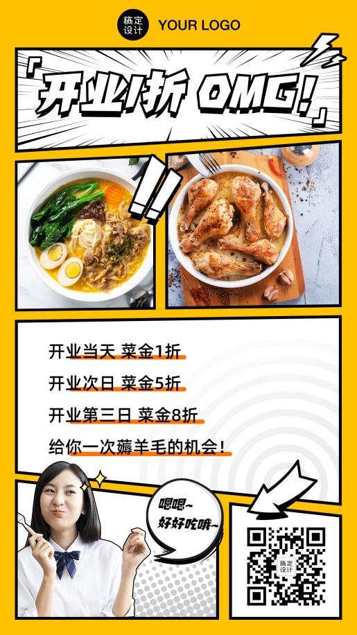 餐饮开业漫画风促销海报