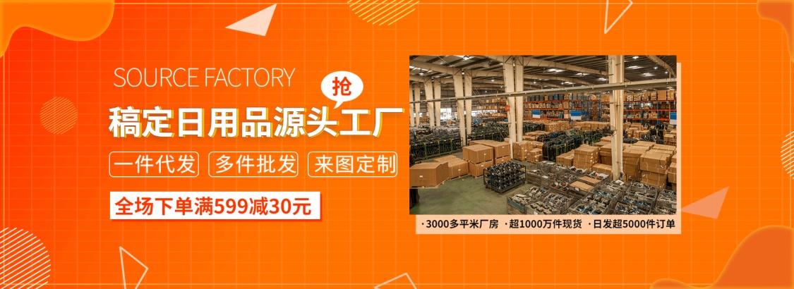 1688工厂介绍海报banner