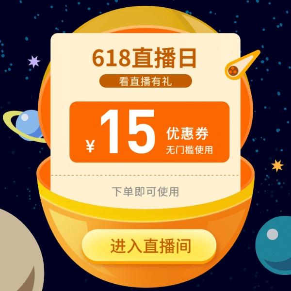 618直播分享优惠券活动主图