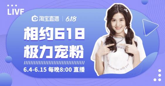 618上新直播女装美妆海报banner