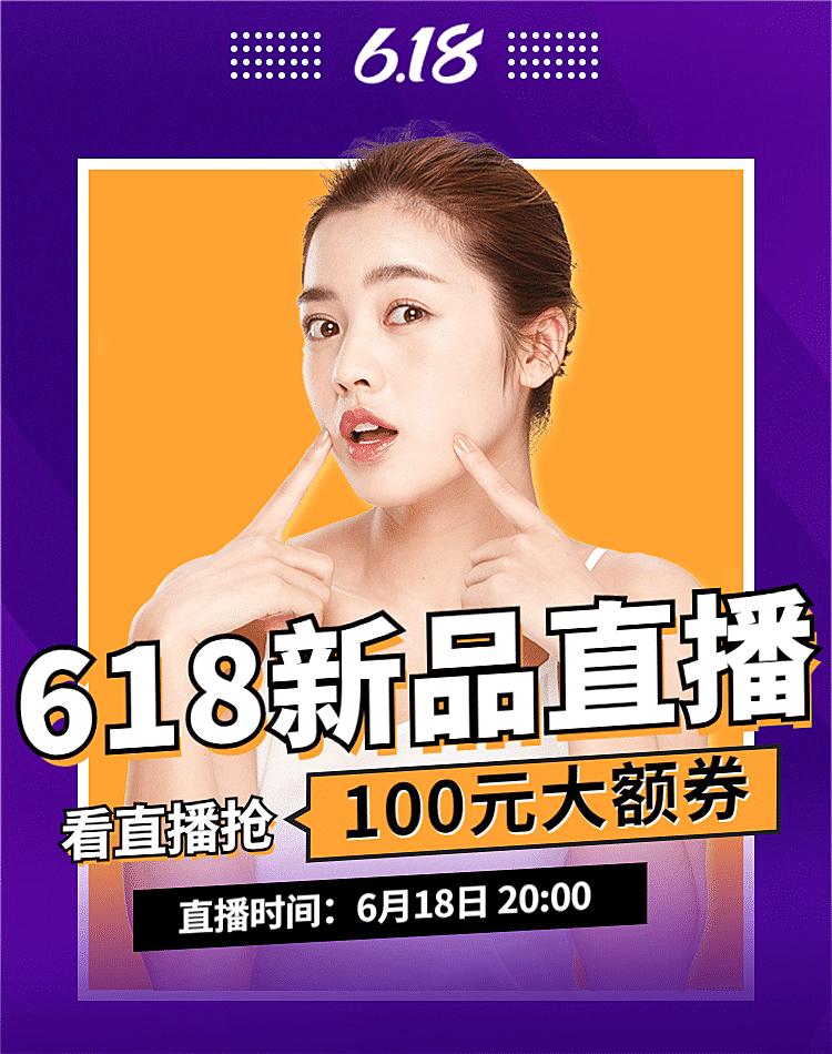 618美妆直播海报banner