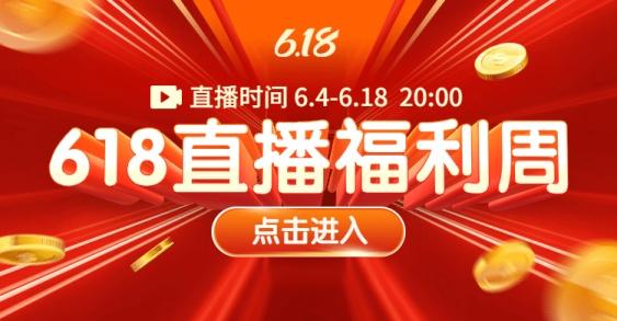 通用618直播预告海报banner
