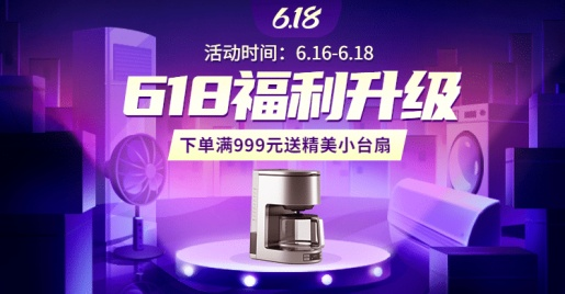 618家电电器促销海报banner