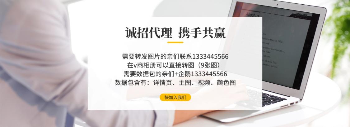 通用1688工厂批发招代理海报banner