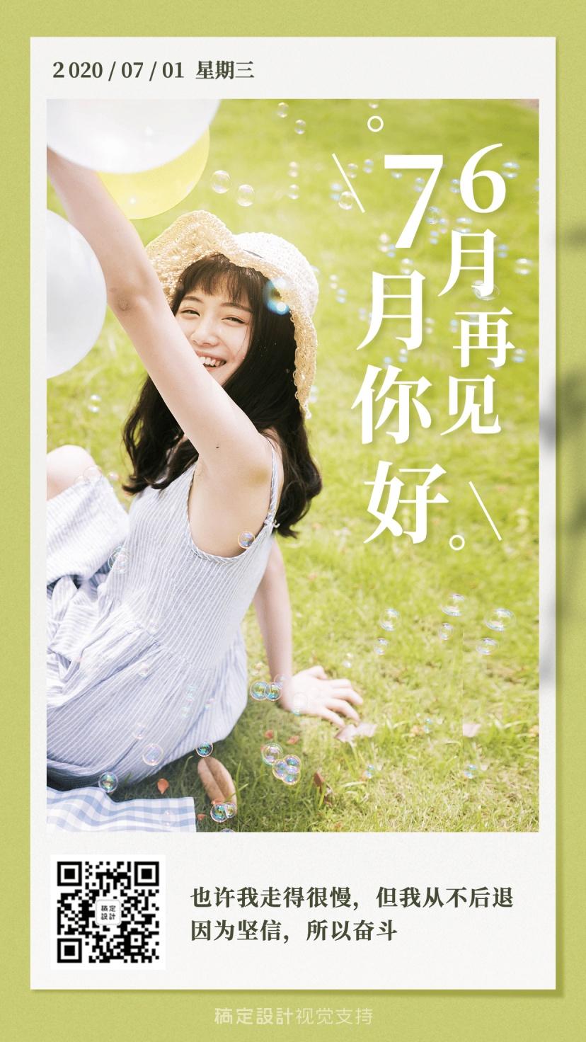6月再见励志正能量宣传海报