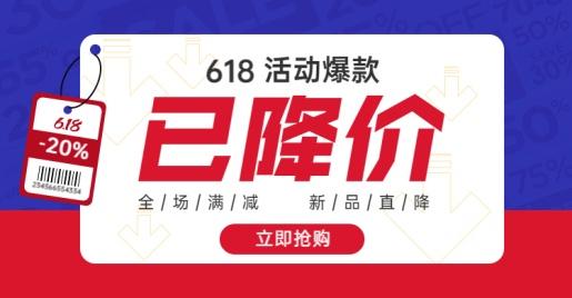 618年中大促降价促销海报banner