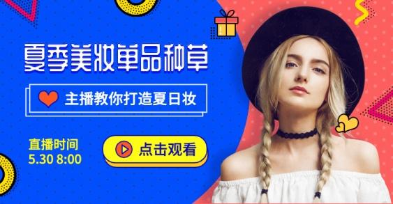 夏上新美妆直播种草海报banner