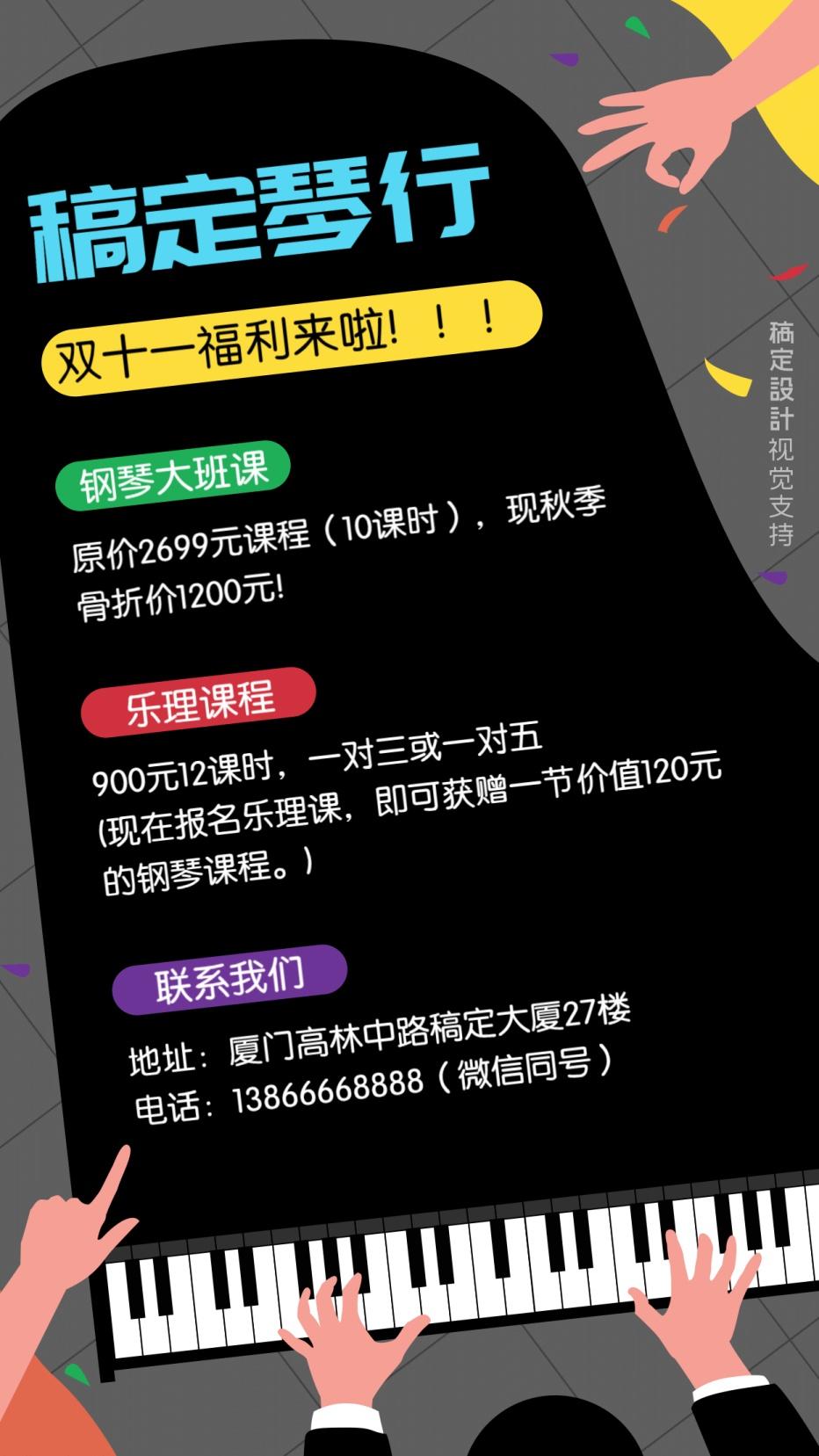 音乐钢琴课程招生海报
