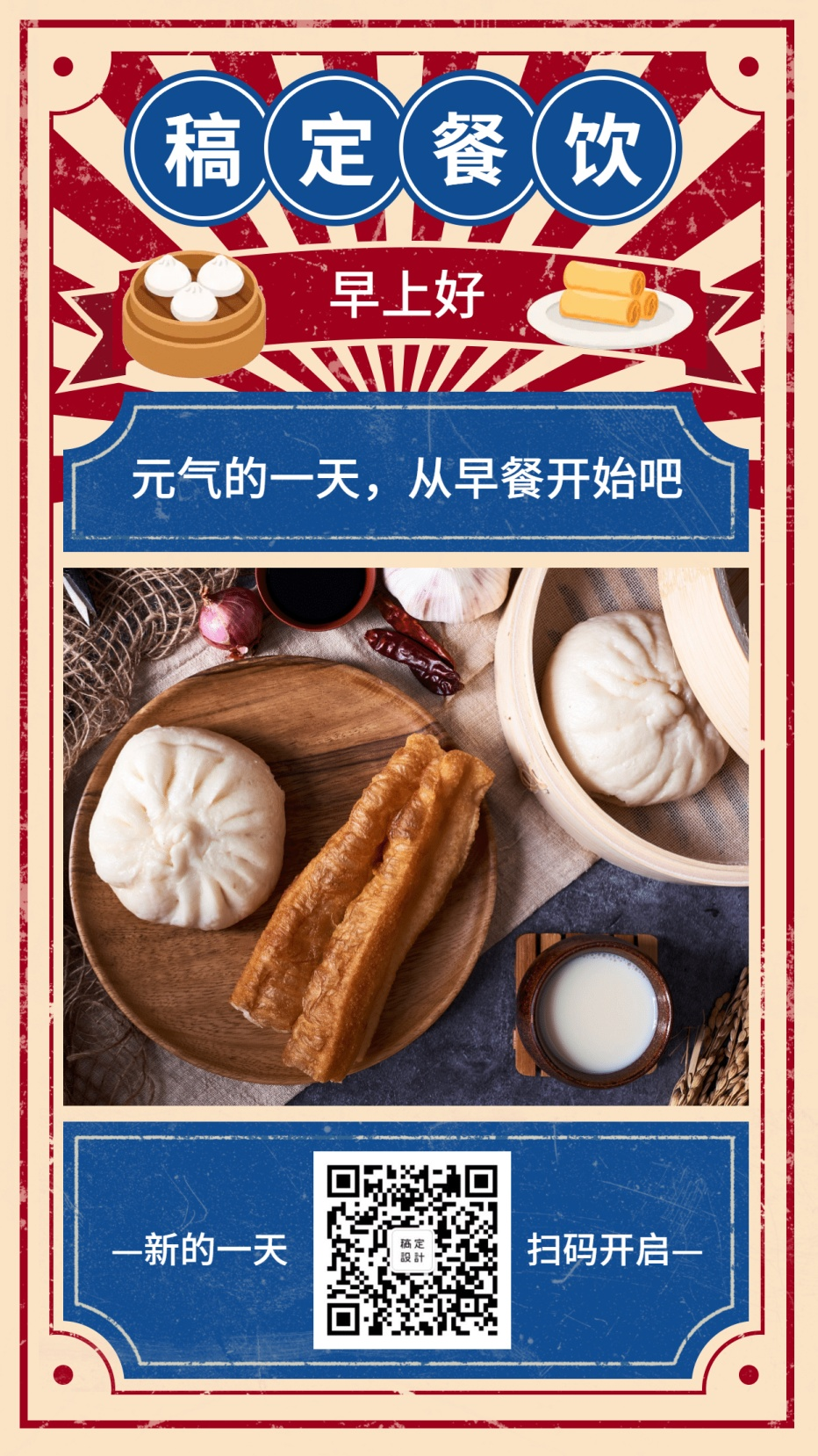 餐饮美食/早安问候/复古创意/日签海报