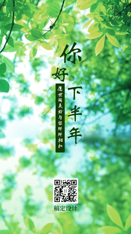 7月下半年月初夏日绿植手机海报