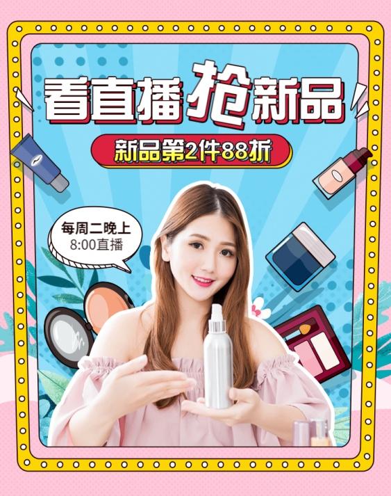 文艺美妆护肤直播电商海报
