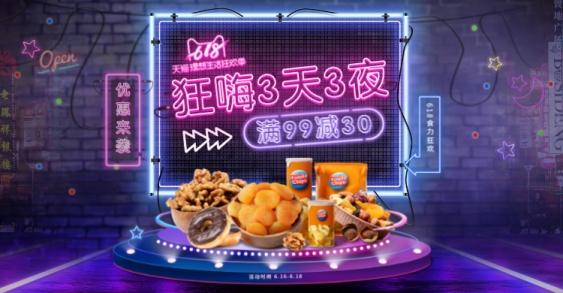 618大促食品展台荧光海报