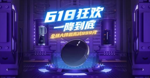 618大促数码家电科技C4D海报