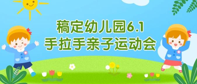六一儿童节活动公众号首图运动会