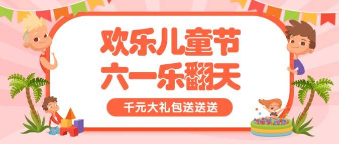 六一儿童节活动宣传促销公众号首图