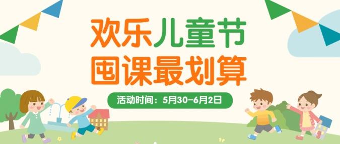 六一儿童节宣传促销公众号首图
