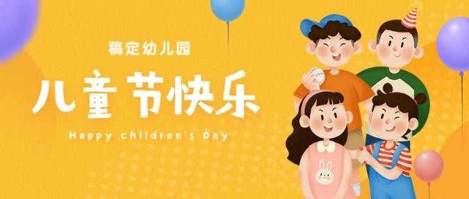 61六一儿童节宣传促销公众号首图