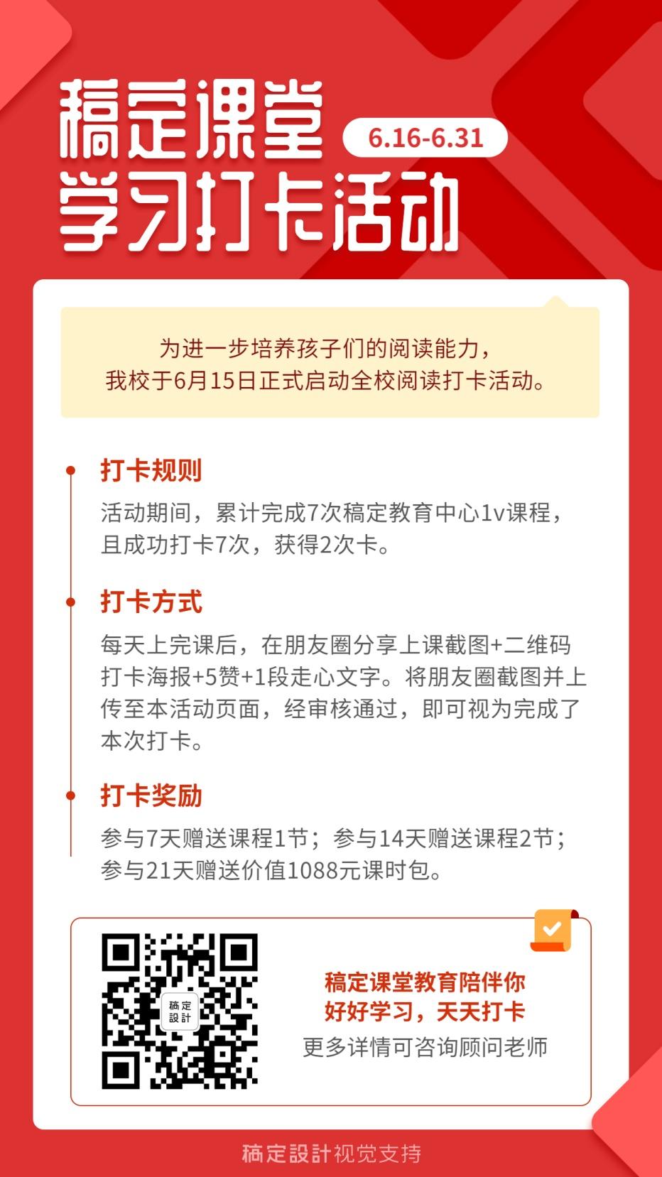 学习打卡红色简约手机海报