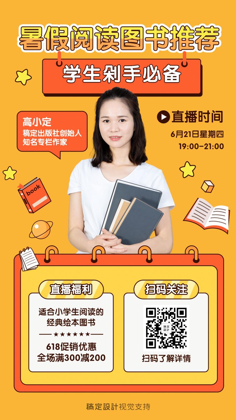 电商618图书推荐直播海报