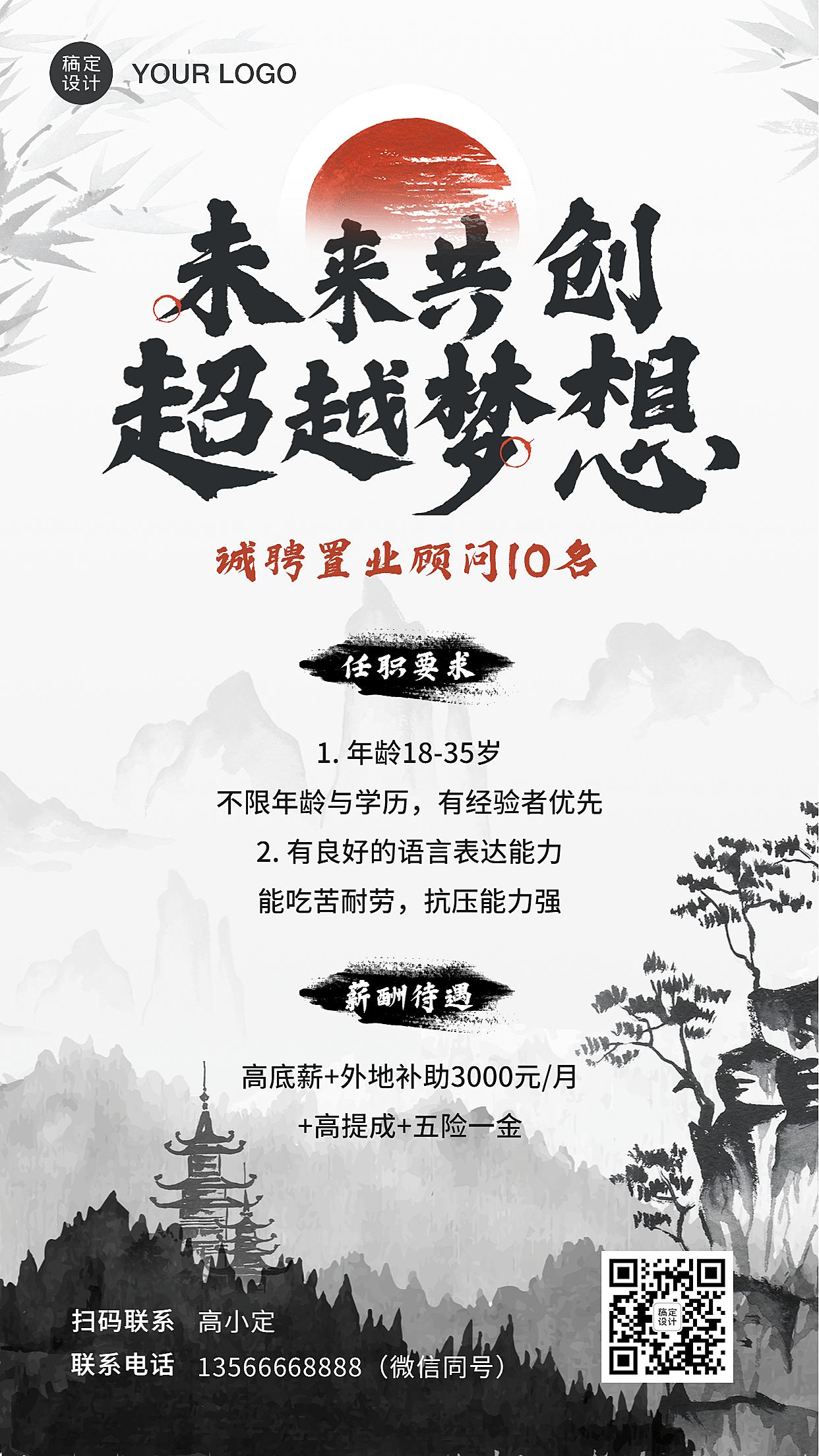 中国风地产行业销售招聘海报