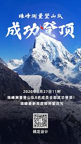 珠峰登顶捷报喜报实景手机海报