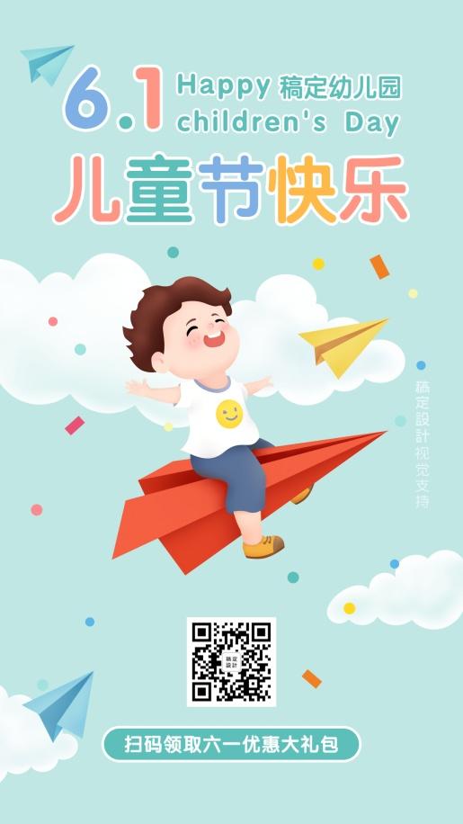 六一儿童节快乐教育祝福海报